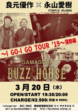 良元優作×永山愛樹(TURTLE ISLAND) 〜I GO-I GO TOUR \'19〜_b0123708_23034164.jpg