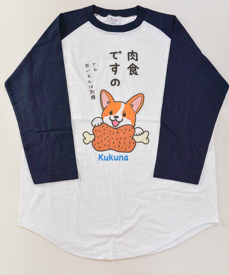 Kukunaくん 7分袖ベースボールTシャツとおやつポット_d0102523_12443463.jpg