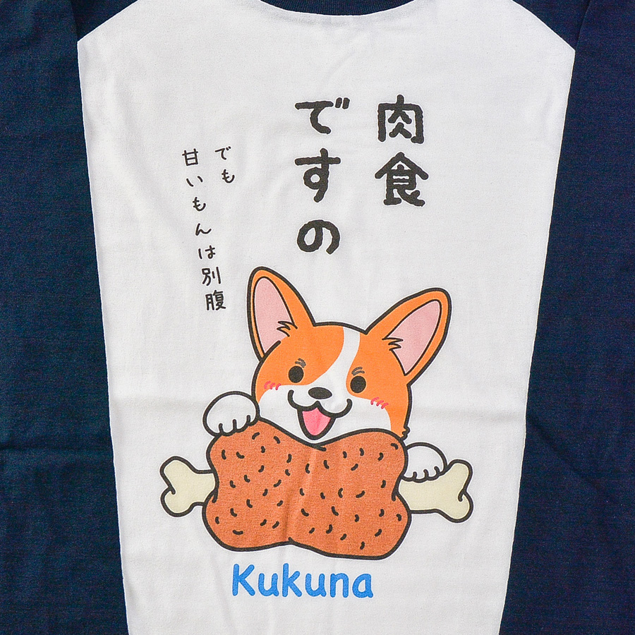 Kukunaくん 7分袖ベースボールTシャツとおやつポット_d0102523_1245441.jpg