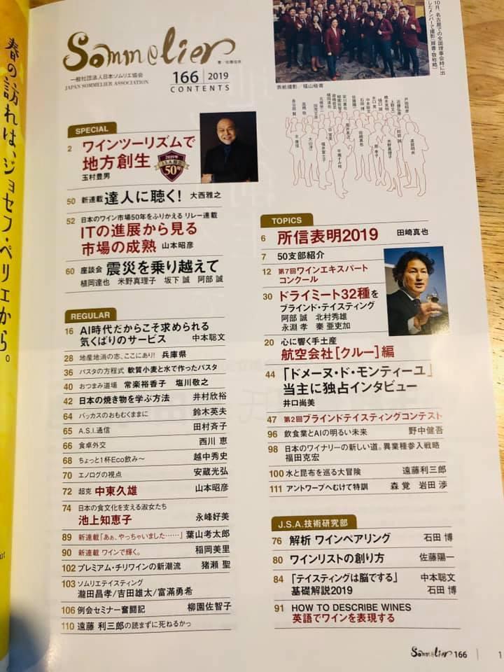 Sommelier 1月刊_e0197227_15295087.jpg