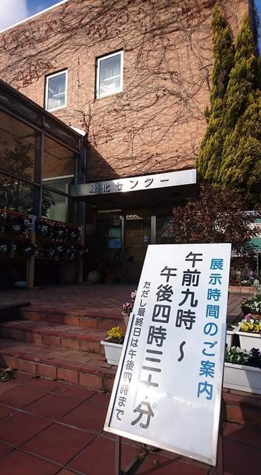 鶴舞公園「緑化センター」にてせきともこの音楽を採用中です!_f0373339_15092752.jpg