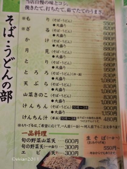鹿沼 大越路(おおこえじ) ~峠の人気店~_e0227942_22593830.jpg