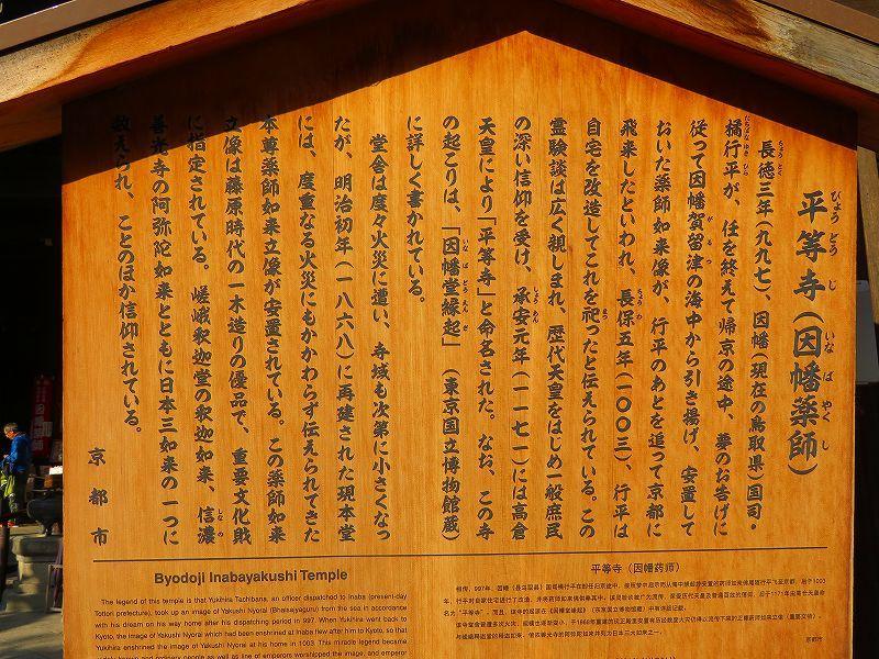 京都「因幡薬師」(平等寺)20190119_e0237645_00244503.jpg