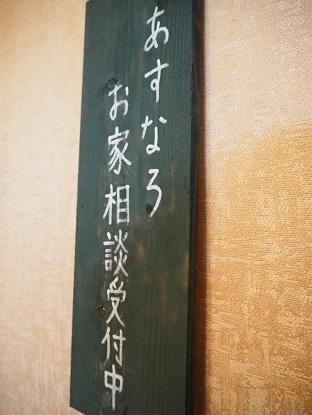 木の家づくりの相談会_e0010955_22200948.jpg