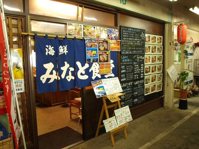 海鮮 みなと食堂 (ほっきサーモン丼)_d0153062_15231878.jpg
