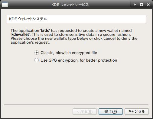 KRDC - Linux リモートデスクトップ クライアント (1/23)_a0034780_09423141.png