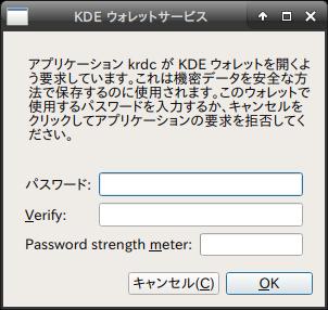 KRDC - Linux リモートデスクトップ クライアント (1/23)_a0034780_09425303.png
