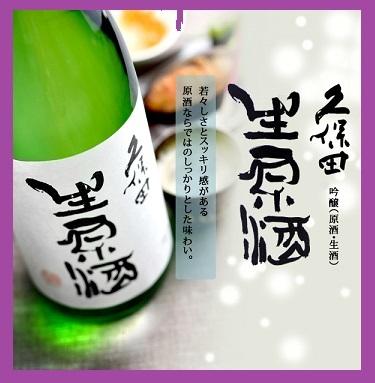 年に1度の限定発売!久保田生原酒入荷!!_d0123082_18462582.jpg