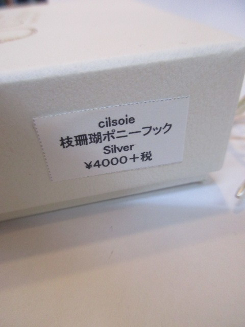 cilsoie シルソワ / cilsoie    枝珊瑚ポニーフック 再入荷=!_e0076692_14125075.jpg