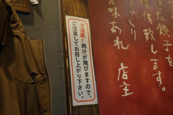 生きてる餃子 曽さんの店_e0230011_17243575.jpg