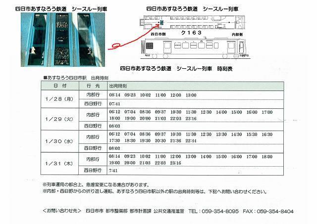 『vol.3701 シースルー列車いよいよ運行へ!』_e0040714_12080767.jpg