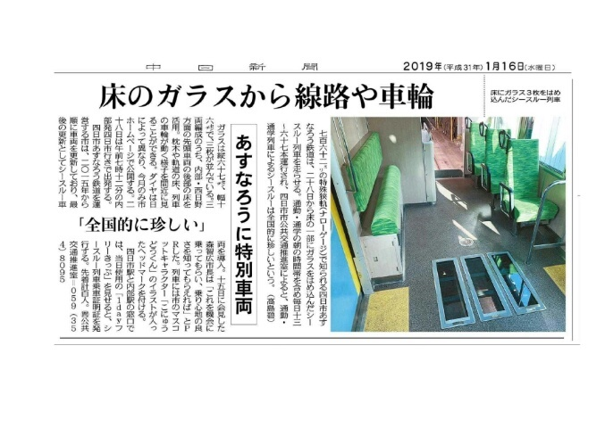 『vol.3701 シースルー列車いよいよ運行へ!』_e0040714_12091625.jpg