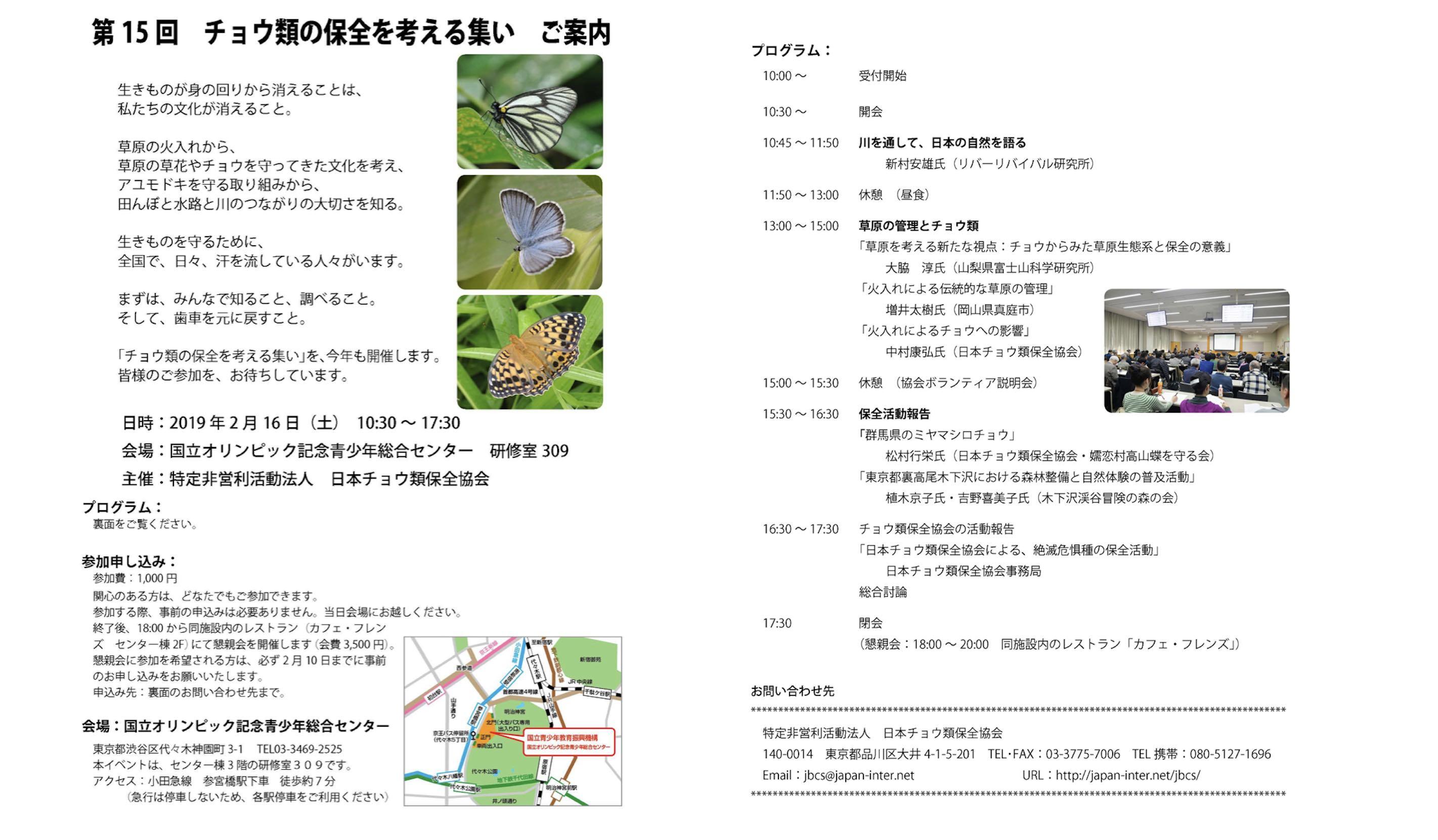 「第15回 チョウ類の保全を考える集い」のお知らせ_d0303129_14203758.jpg