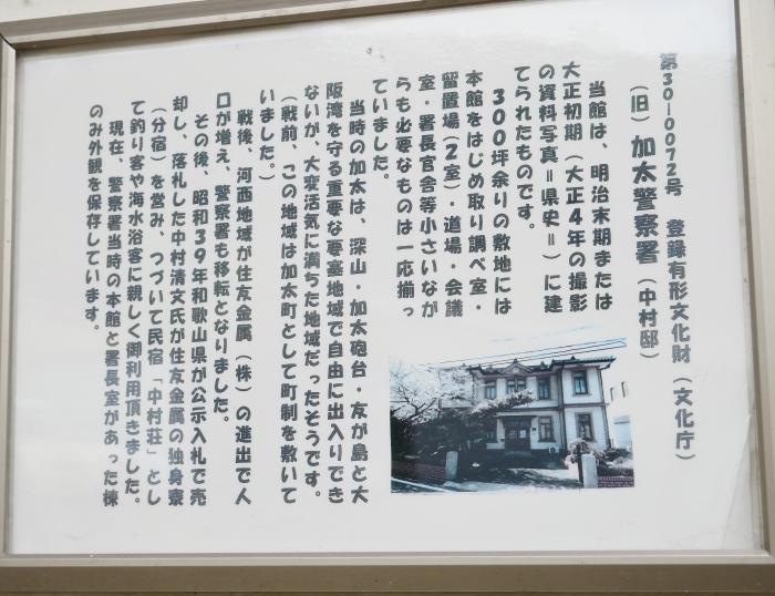 和歌山市 加太(かだ)散策 1  2019-01-27 00:00   _b0093754_20284618.jpg
