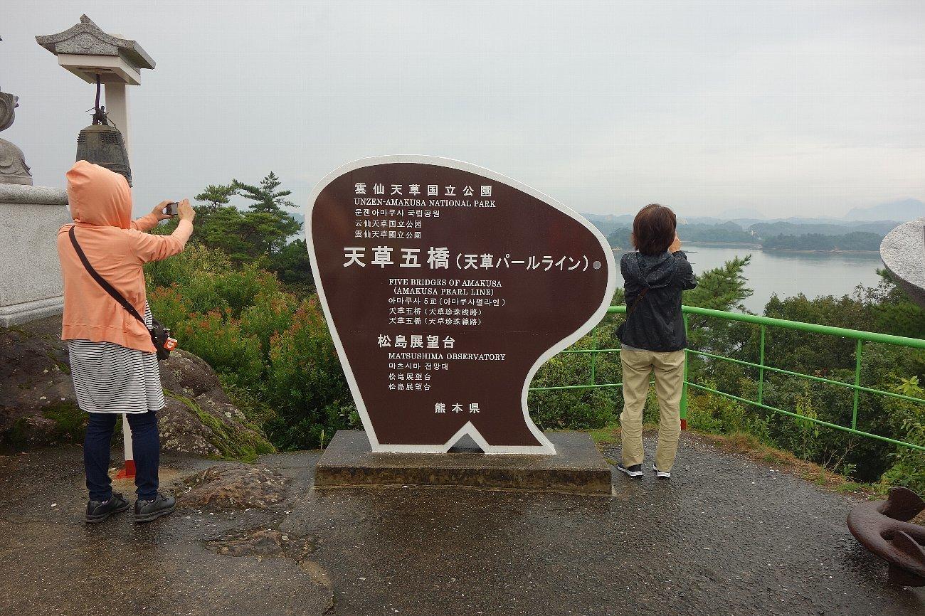 天草の松島展望台_c0112559_08053814.jpg