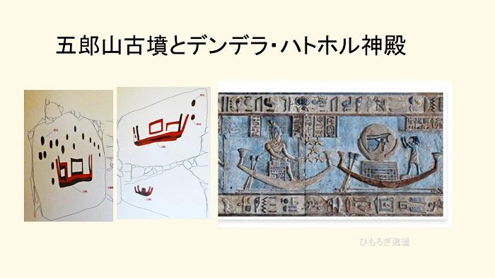 デンデラ・ハトホル神殿と五郎山古墳の船_c0222861_20485849.jpg