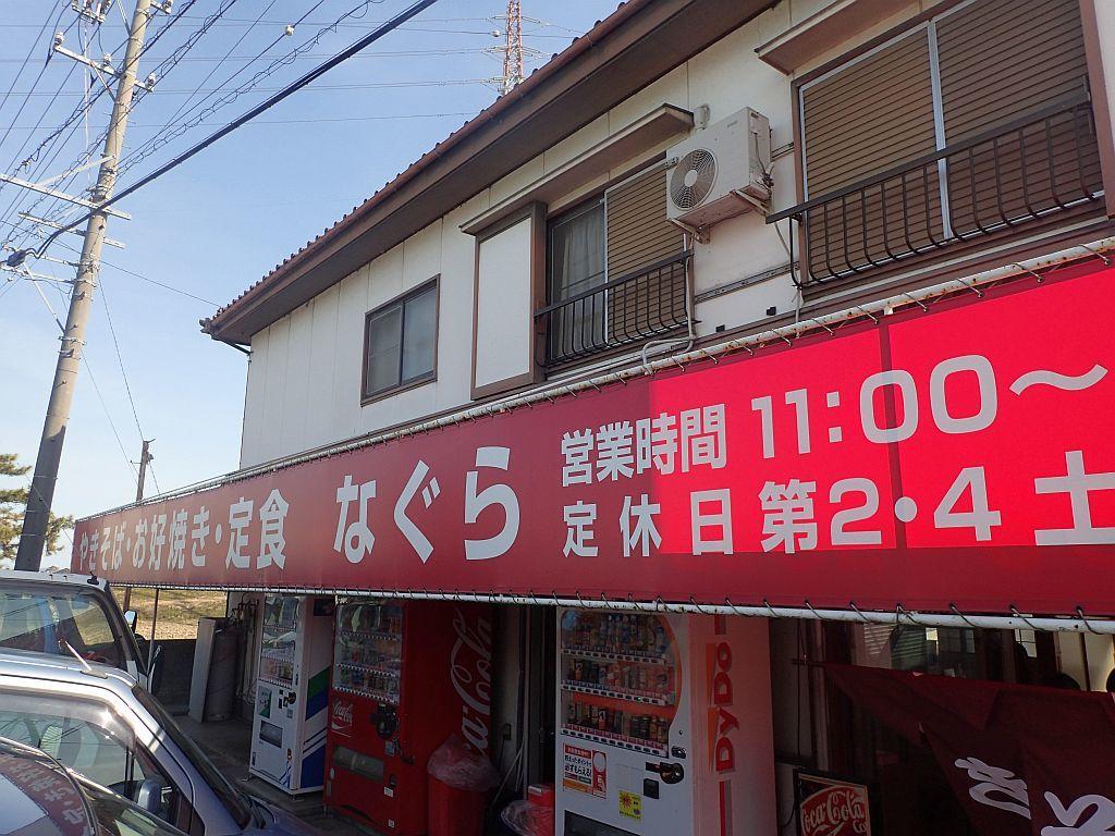 磐田の「なぐら」で特盛焼きそば_e0220163_15261437.jpg