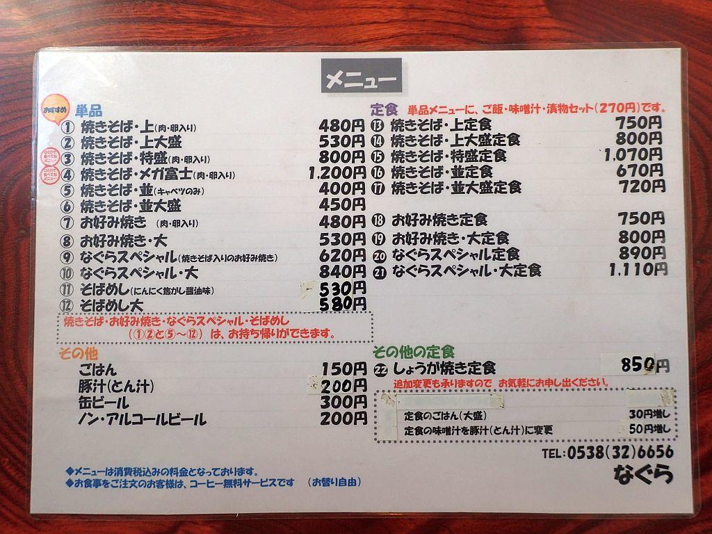 磐田の「なぐら」で特盛焼きそば_e0220163_15261773.jpg