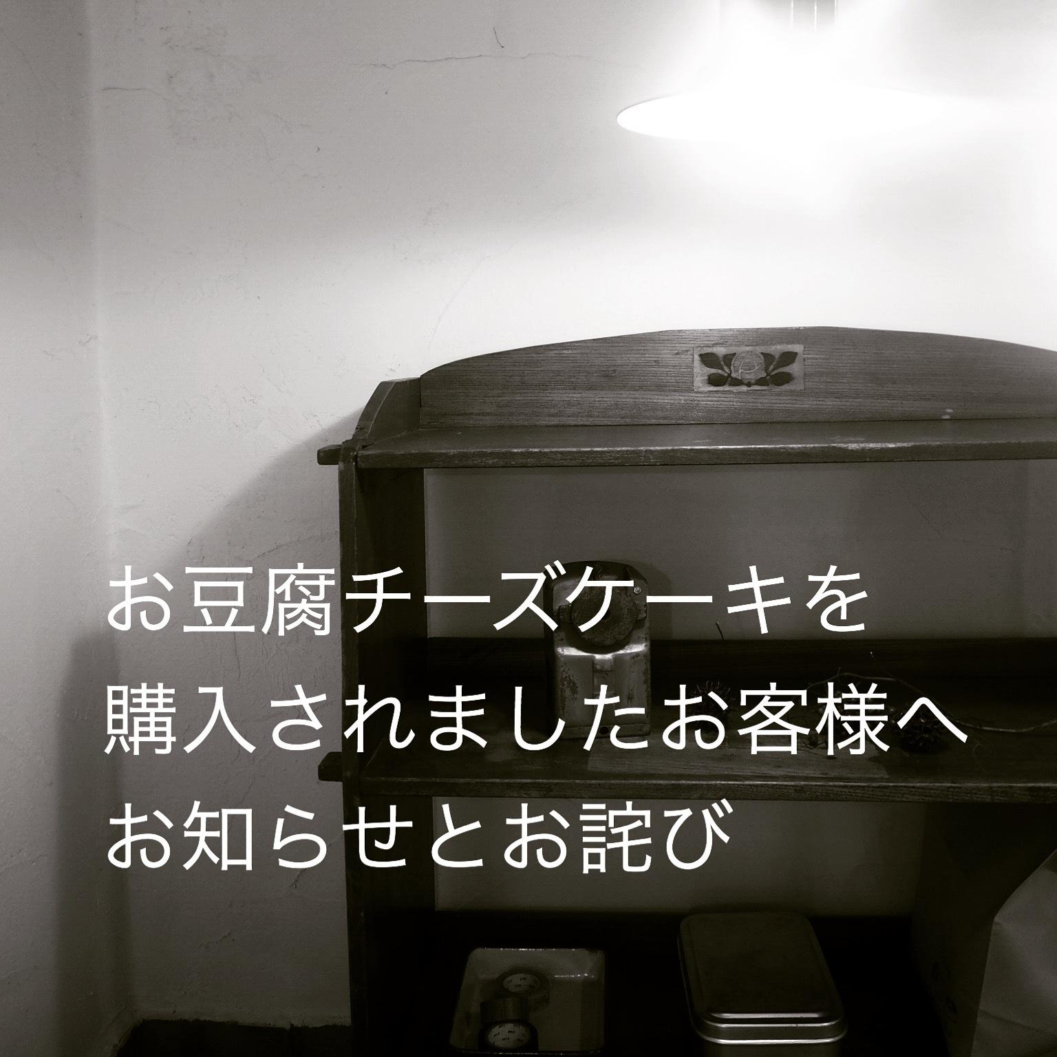 お豆腐チーズケーキを購入されたお客様へ_b0368665_08293330.jpeg
