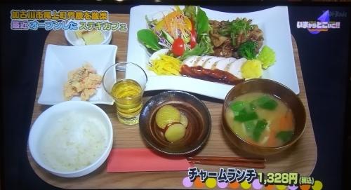 """バンバンTVで""""CafeCHARM""""_a0111166_15245412.jpg"""