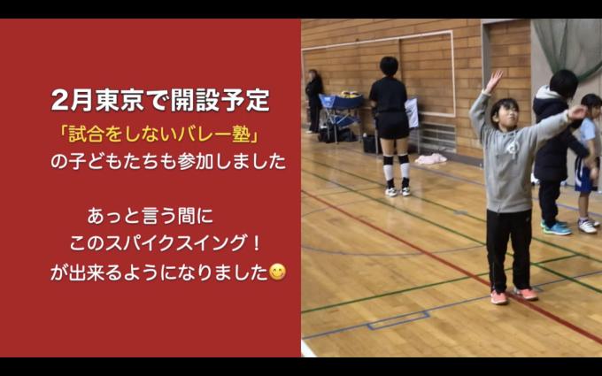 第2920話・・・バレーボール塾in横浜_c0000970_18241459.png