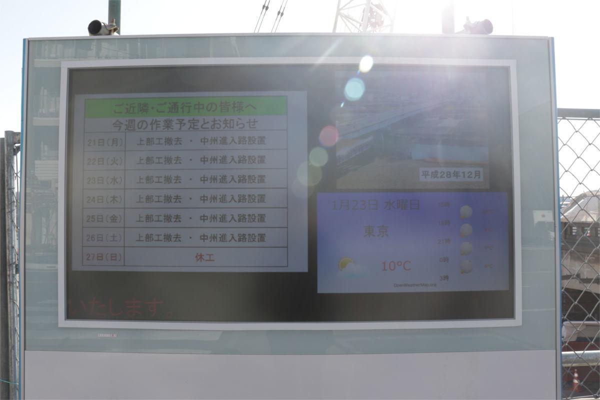 関戸橋(旧橋)解体中_a0332275_02381817.jpg