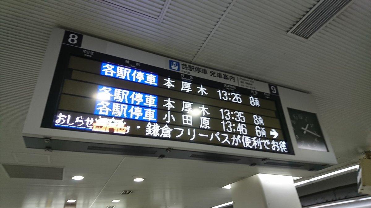 [小田急編] 乗降位置を変えずに電車を乗り継ぎホームの端から端まで移動する_a0332275_17091907.jpg