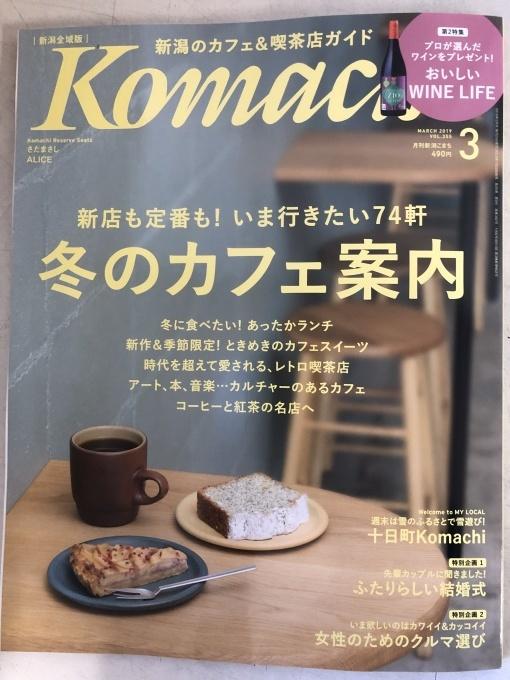 「月刊新潟Komachi」に載りました。_d0182179_21121850.jpg