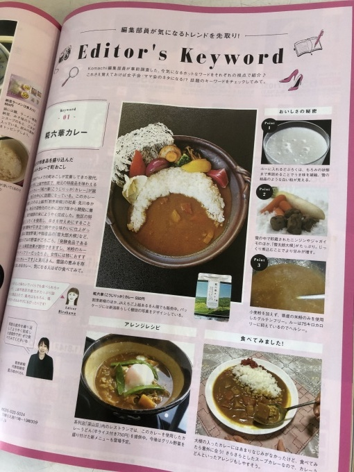 「月刊新潟Komachi」に載りました。_d0182179_21143078.jpg