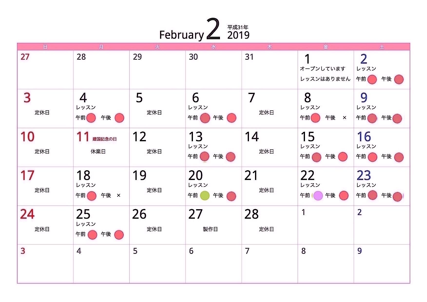 2月のカレンダー_c0156884_07360929.jpg