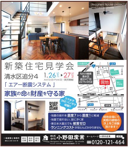 清水区追分の新築住宅見学会開催_f0129627_18575417.png