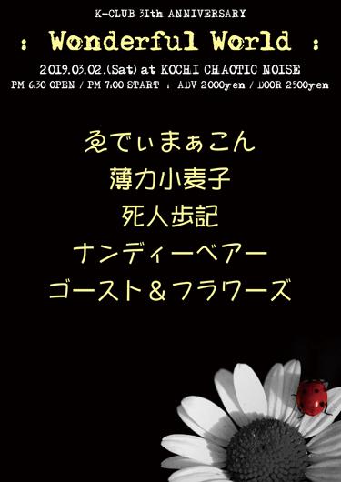 "\""K-CLUB\""31周年記念大暴動暴走スケジュール!!_f0004730_1820382.jpg"