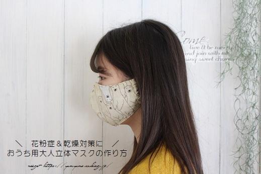 の 立体 作り方 マスク