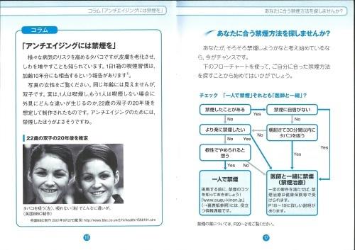 ブックレット「ニコチン依存症を知っていますか?」_c0338136_18241360.jpg