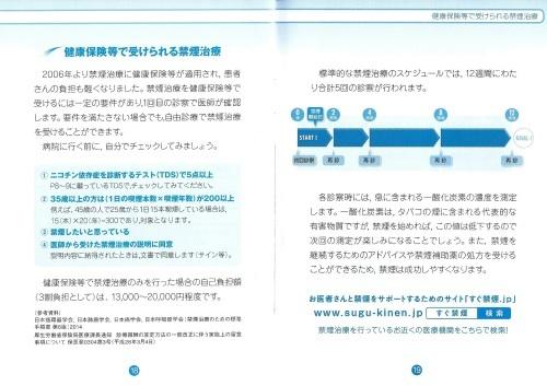 ブックレット「ニコチン依存症を知っていますか?」_c0338136_18241455.jpg