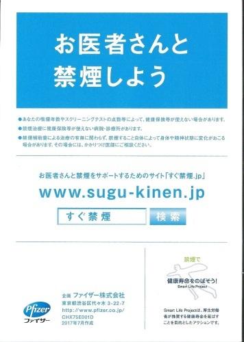 ブックレット「ニコチン依存症を知っていますか?」_c0338136_18241458.jpg