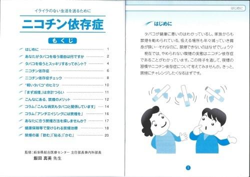 ブックレット「ニコチン依存症を知っていますか?」_c0338136_18241547.jpg