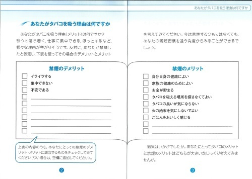 ブックレット「ニコチン依存症を知っていますか?」_c0338136_18241599.jpg
