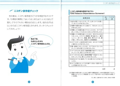 ブックレット「ニコチン依存症を知っていますか?」_c0338136_18255383.jpg