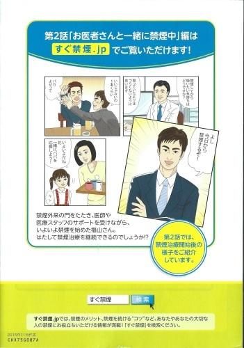ブックレット「禁煙外来で禁煙はじめます!」_c0338136_18441356.jpg