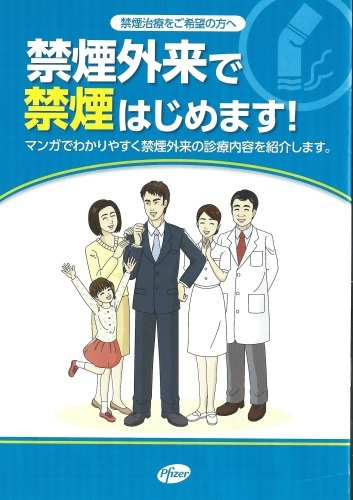ブックレット「禁煙外来で禁煙はじめます!」_c0338136_18441422.jpg