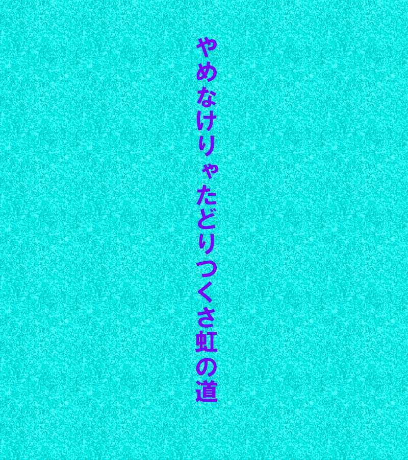 f0117041_06372758.jpg