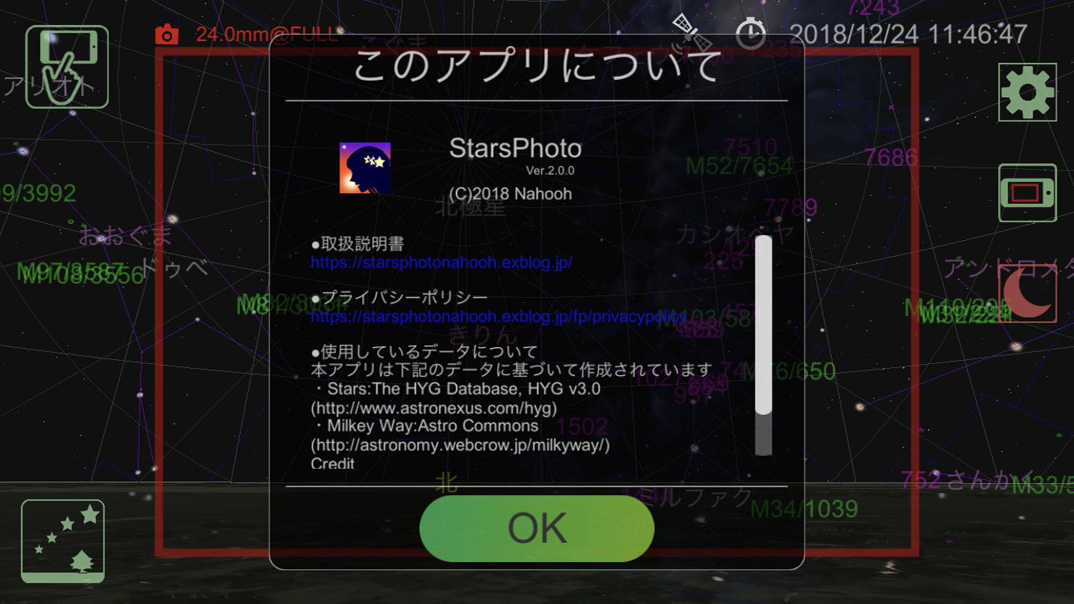 StarsPhotoを使う2_b0400557_23230328.jpg