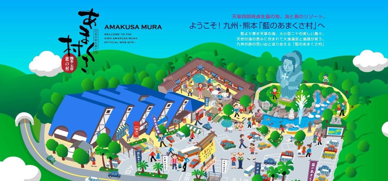 藍のあまくさ村「日本一大きな天草四郎像」_c0112559_08251054.jpg
