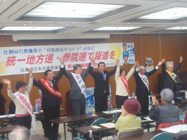 「アベ政治サヨナラ」の年に  兵庫県日本共産党後援会第41回定期総会 🌝 雪が積もってきました ⛄_f0061067_18292523.jpg