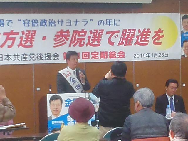 「アベ政治サヨナラ」の年に  兵庫県日本共産党後援会第41回定期総会 🌝 雪が積もってきました ⛄_f0061067_20362043.jpg
