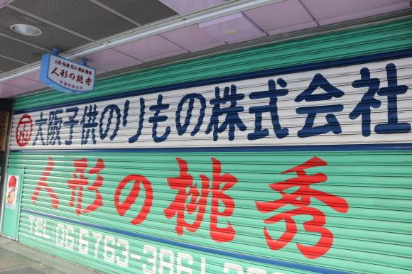 まっちゃまちのふくいたや、にーんぎょとゆーいの (大阪市)_c0001670_20575497.jpg