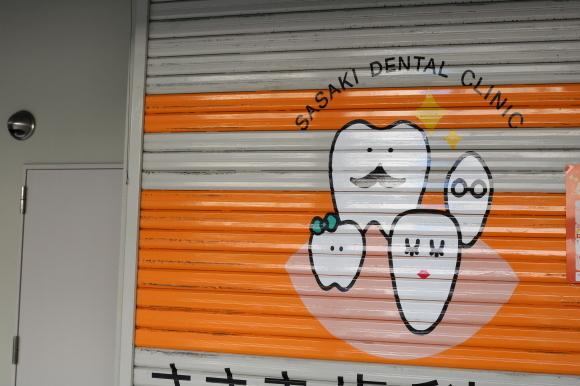 まっちゃまちのふくいたや、にーんぎょとゆーいの (大阪市)_c0001670_20575513.jpg
