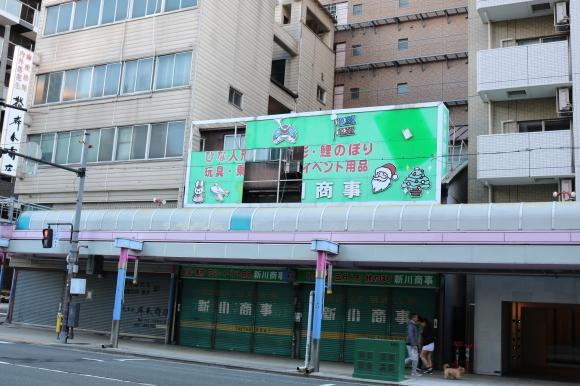 まっちゃまちのふくいたや、にーんぎょとゆーいの (大阪市)_c0001670_20580605.jpg
