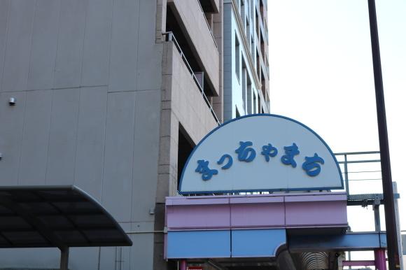 まっちゃまちのふくいたや、にーんぎょとゆーいの (大阪市)_c0001670_20580617.jpg